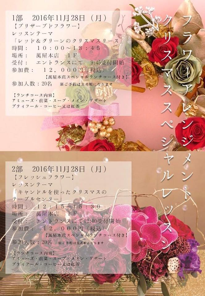 姉妹店 萬屋本店にてフラワーアレンジメントレッスン開催!
